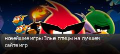 новейшие игры Злые птицы на лучшем сайте игр
