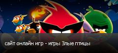 сайт онлайн игр - игры Злые птицы