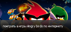 поиграть в игры Angry birds по интернету