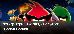 топ игр- игры Злые птицы на лучшем игровом портале