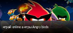 играй online в игры Angry birds