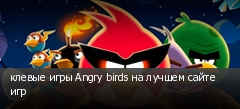 клевые игры Angry birds на лучшем сайте игр