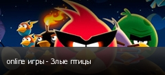 online игры - Злые птицы