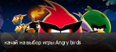 качай на выбор игры Angry birds