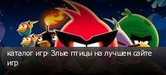 каталог игр- Злые птицы на лучшем сайте игр