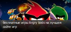 бесплатные игры Angry birds на лучшем сайте игр