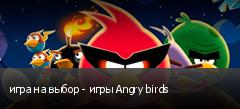 игра на выбор - игры Angry birds
