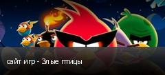 сайт игр - Злые птицы