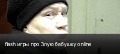 flash игры про Злую бабушку online
