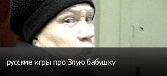 русские игры про Злую бабушку