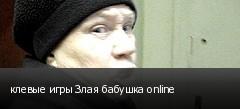 клевые игры Злая бабушка online