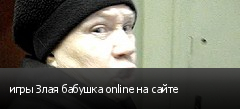 игры Злая бабушка online на сайте