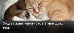 Уход за животными - бесплатные флэш игры