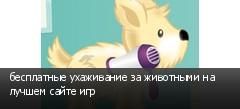 бесплатные ухаживание за животными на лучшем сайте игр