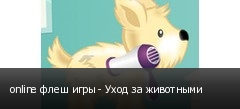 online флеш игры - Уход за животными