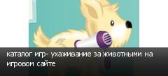 каталог игр- ухаживание за животными на игровом сайте