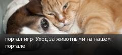 портал игр- Уход за животными на нашем портале