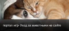 портал игр- Уход за животными на сайте