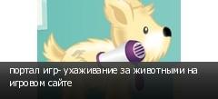 портал игр- ухаживание за животными на игровом сайте