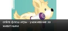 online флеш игры - ухаживание за животными