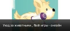 Уход за животными , flash игры - онлайн