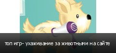топ игр- ухаживание за животными на сайте