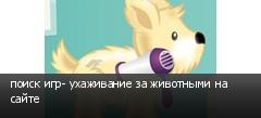 поиск игр- ухаживание за животными на сайте