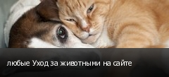 любые Уход за животными на сайте