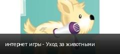 интернет игры - Уход за животными