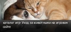 каталог игр- Уход за животными на игровом сайте