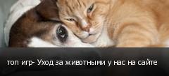 топ игр- Уход за животными у нас на сайте