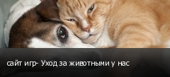 сайт игр- Уход за животными у нас