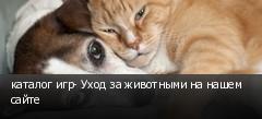 каталог игр- Уход за животными на нашем сайте