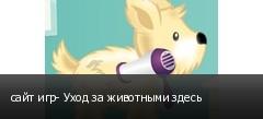 сайт игр- Уход за животными здесь