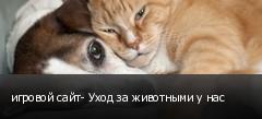 игровой сайт- Уход за животными у нас