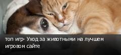 топ игр- Уход за животными на лучшем игровом сайте