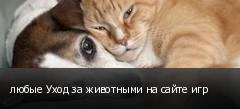любые Уход за животными на сайте игр