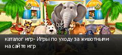 каталог игр- Игры по уходу за животными на сайте игр
