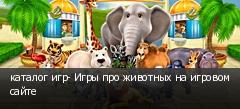каталог игр- Игры про животных на игровом сайте
