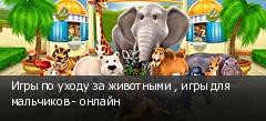 Игры по уходу за животными , игры для мальчиков - онлайн