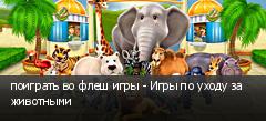 поиграть во флеш игры - Игры по уходу за животными
