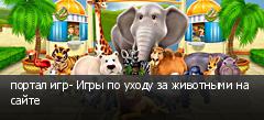 портал игр- Игры по уходу за животными на сайте