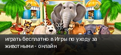 играть бесплатно в Игры по уходу за животными - онлайн