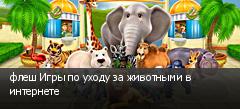 флеш Игры по уходу за животными в интернете