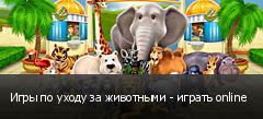 Игры по уходу за животными - играть online