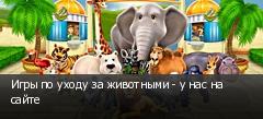 Игры по уходу за животными - у нас на сайте