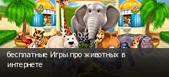 бесплатные Игры про животных в интернете