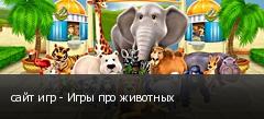 сайт игр - Игры про животных
