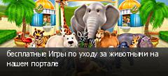 бесплатные Игры по уходу за животными на нашем портале
