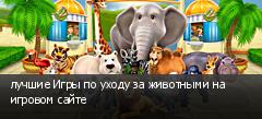 лучшие Игры по уходу за животными на игровом сайте